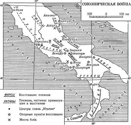 Союзническая война 91-88 гг. до н.э.