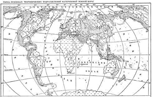 Схема основных тектонических подразделений материковой земной коры