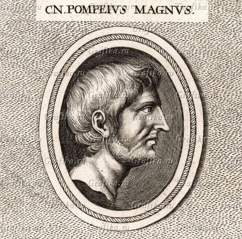 Помпей Великий Гней